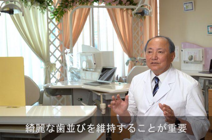 福増矯正歯科